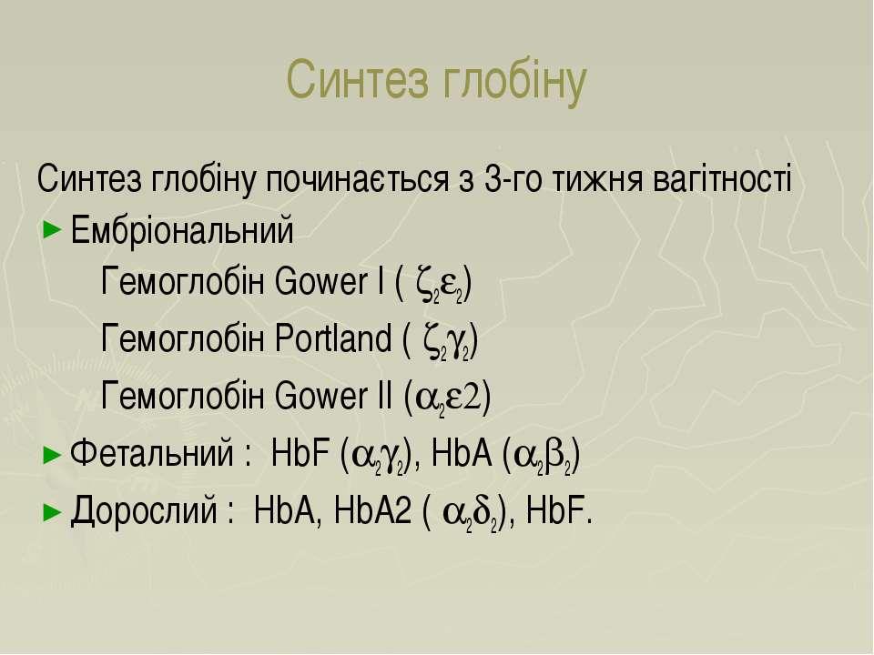Синтез глобіну починається з 3-го тижня вагітності Ембріональний Гемоглобін G...