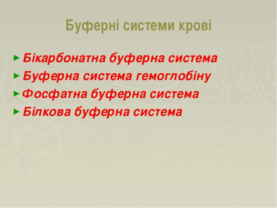 Буферні системи крові Бікарбонатна буферна система Буферна система гемоглобін...