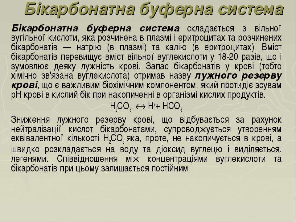 Бікарбонатна буферна система складається з вільної вугільної кислоти, яка роз...