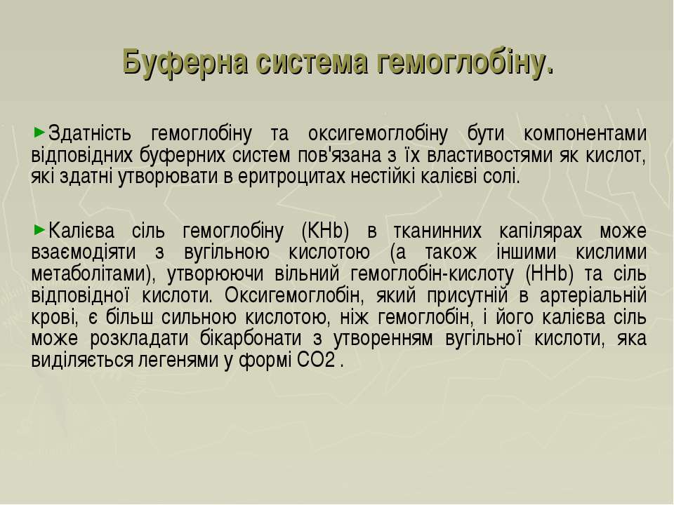 Буферна система гемоглобіну. Здатність гемоглобіну та оксигемоглобіну бути ко...