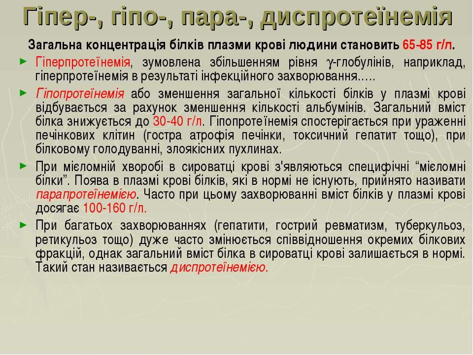Гіпер-, гіпо-, пара-, диспротеїнемія Загальна концентрація білків плазми кров...