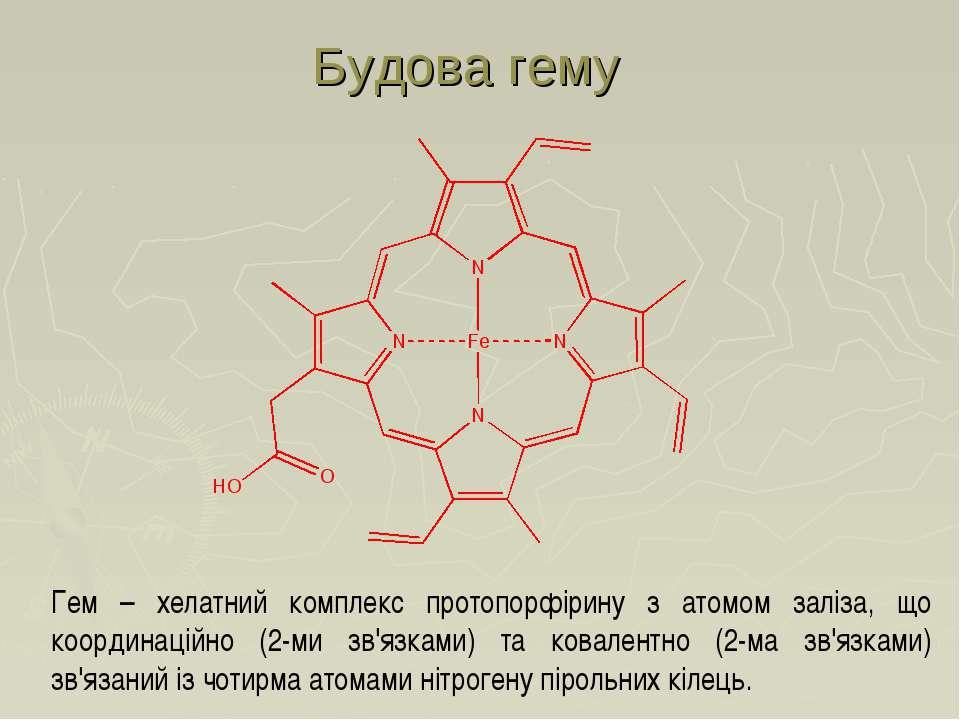 Гем – хелатний комплекс протопорфірину з атомом заліза, що координаційно (2-м...