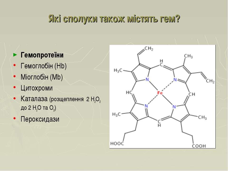 Які сполуки також містять гем? Гемопротеїни Гемоглобін (Hb) Міоглобін (Mb) Ци...