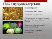 ГМО в продуктах,переваги: Культурні рослини: - Покращення смаку та якості - З...