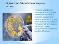 Цікавий факт №4-Небезпечні алергени і токсини. Генетично модифіковані організ...