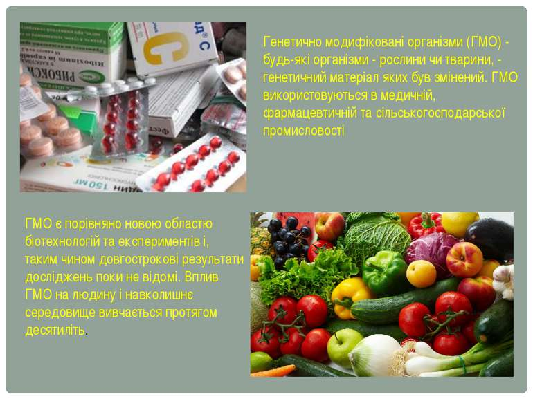Генетично модифіковані організми (ГМО) - будь-які організми - рослини чи твар...