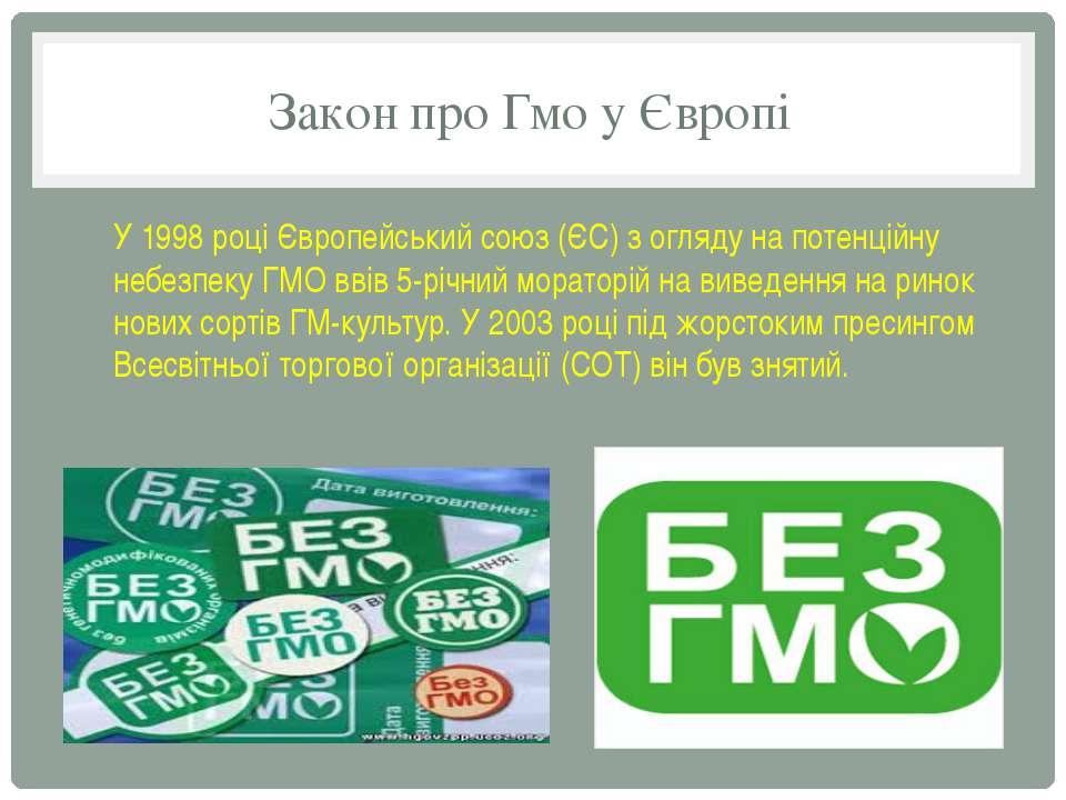 Закон про Гмо у Європі У 1998 році Європейський союз (ЄС) з огляду на потенці...