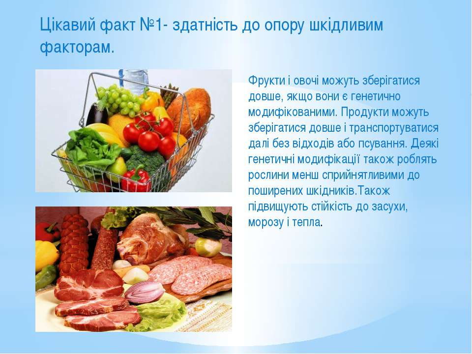 Цікавий факт №1- здатність до опору шкідливим факторам. Фрукти і овочі можуть...