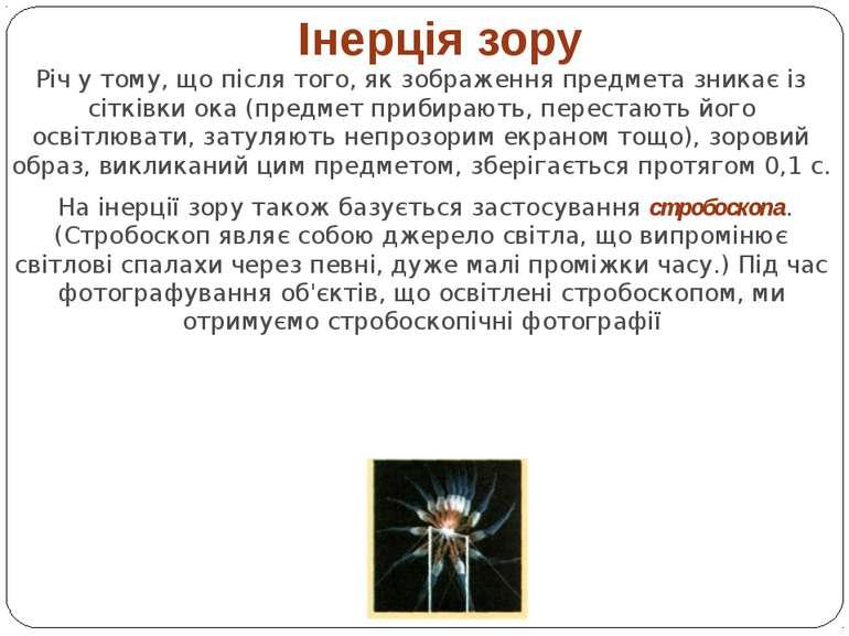 Інерція зору Річ у тому, що після того, як зображення предмета зникає із сітк...