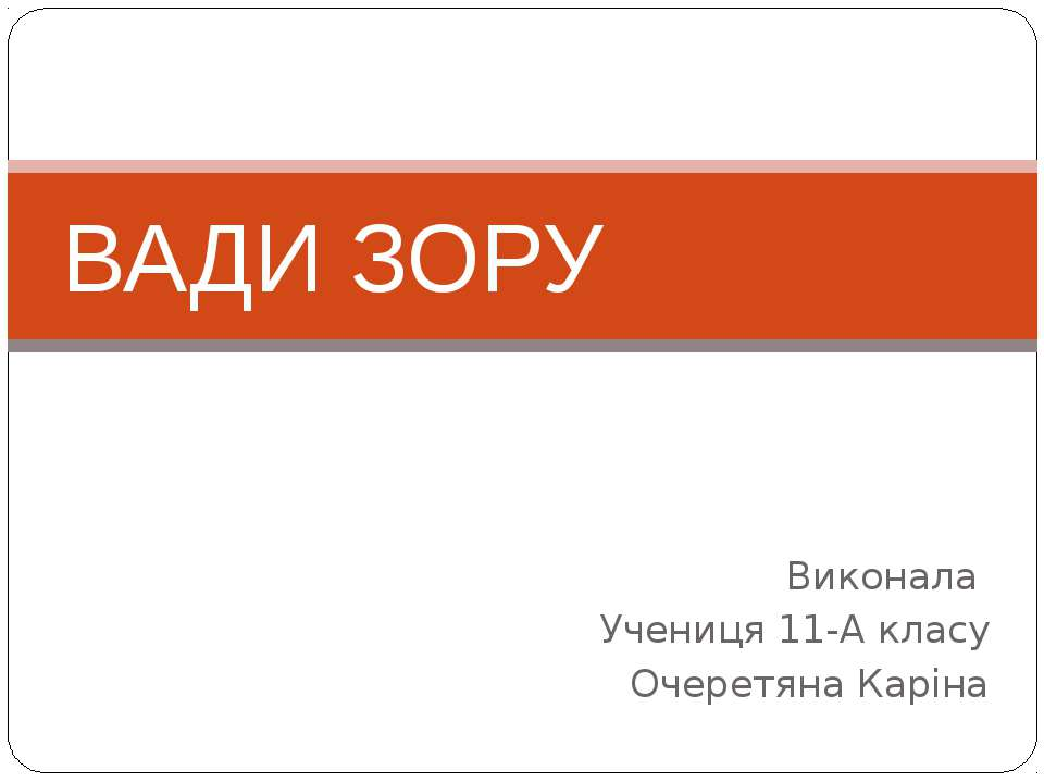 Виконала Учениця 11-А класу Очеретяна Каріна ВАДИ ЗОРУ