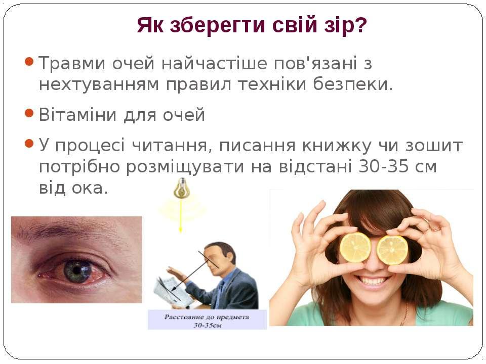 Як зберегти свій зір? Травми очей найчастіше пов'язані з нехтуванням правил т...