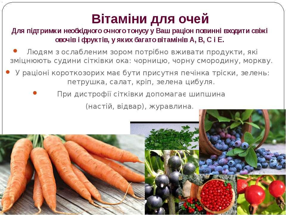 Вітаміни для очей Для підтримки необхідного очного тонусу у Ваш раціон повинн...