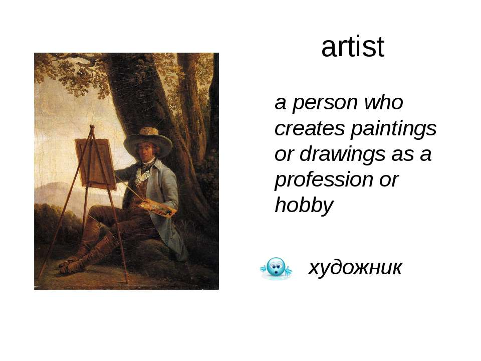 artist a person who creates paintings or drawings as a profession or hobby ху...