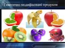 Генетично модифіковані продукти