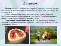 Висновок Нікотин - цеотрутаповільної дії, він руйнує організм зсередини, пр...