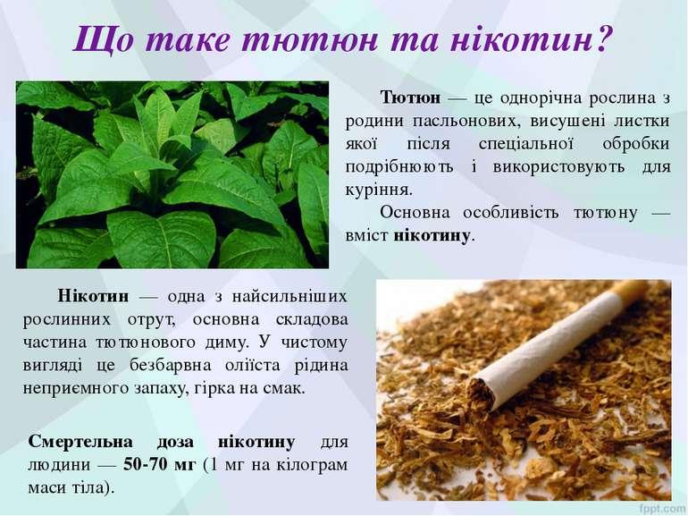Що таке тютюн та нікотин? Тютюн — це однорічна рослина з родини пасльонових, ...
