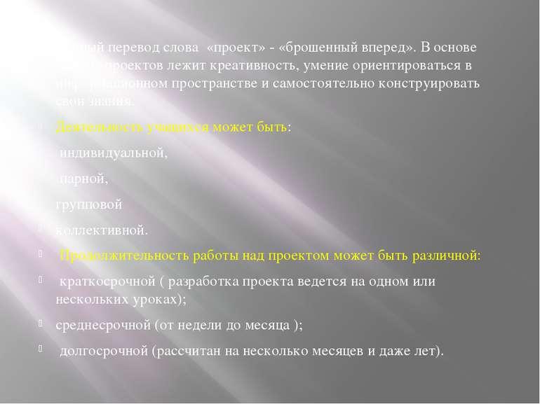 Точный перевод слова «проект» - «брошенный вперед». В основе метода проектов ...