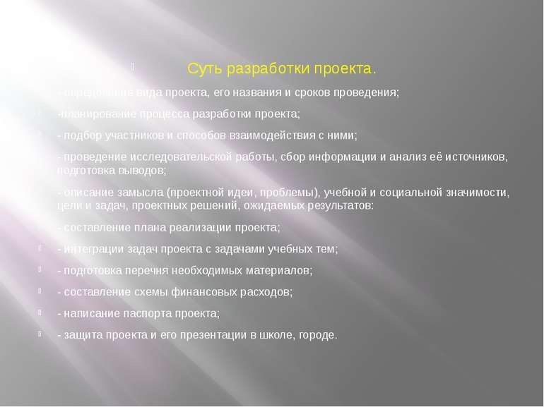 Суть разработки проекта. - определение вида проекта, его названия и сроков пр...