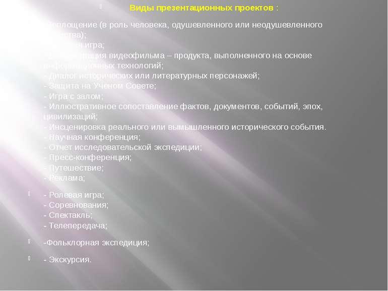 Виды презентационных проектов : -Воплощение (в роль человека, одушевленного и...