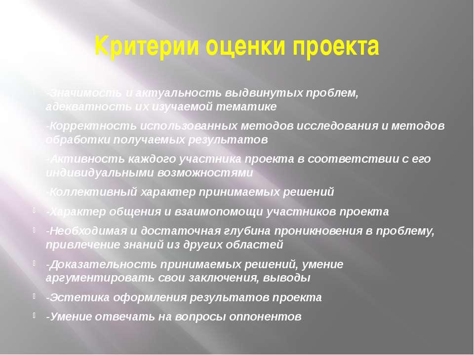 Критерии оценки проекта -Значимость и актуальность выдвинутых проблем, адеква...
