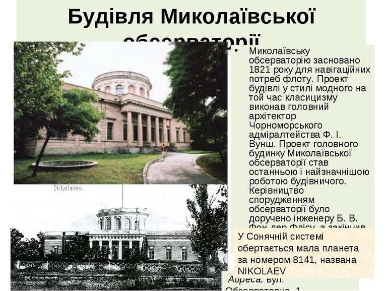 Будівля Миколаївської обсерваторії Миколаївську обсерваторію засновано 1821 р...