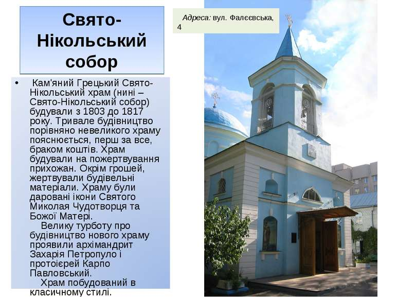 Свято-Нікольський собор Адреса: вул. Фалєєвська, 4
