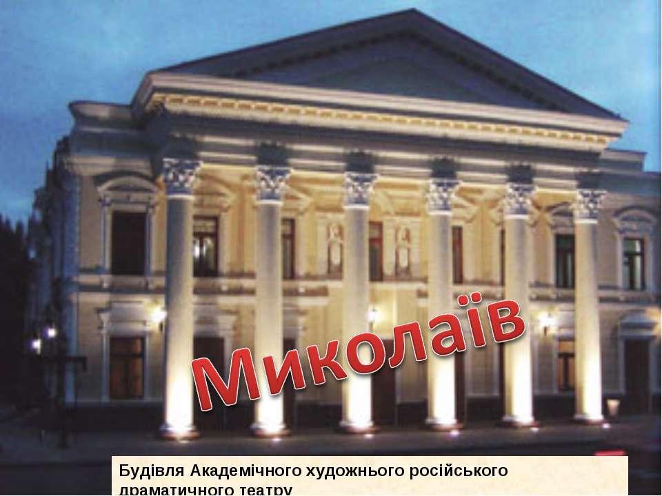 Будівля Академічного художнього російського драматичного театру