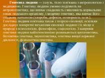 Генетика людини — галузь, тісно пов'язана з антропологією і медициною. Генети...
