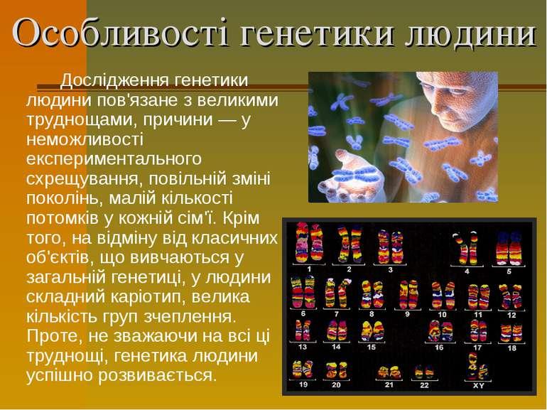 Особливості генетики людини Дослідження генетики людини пов'язане з великими ...