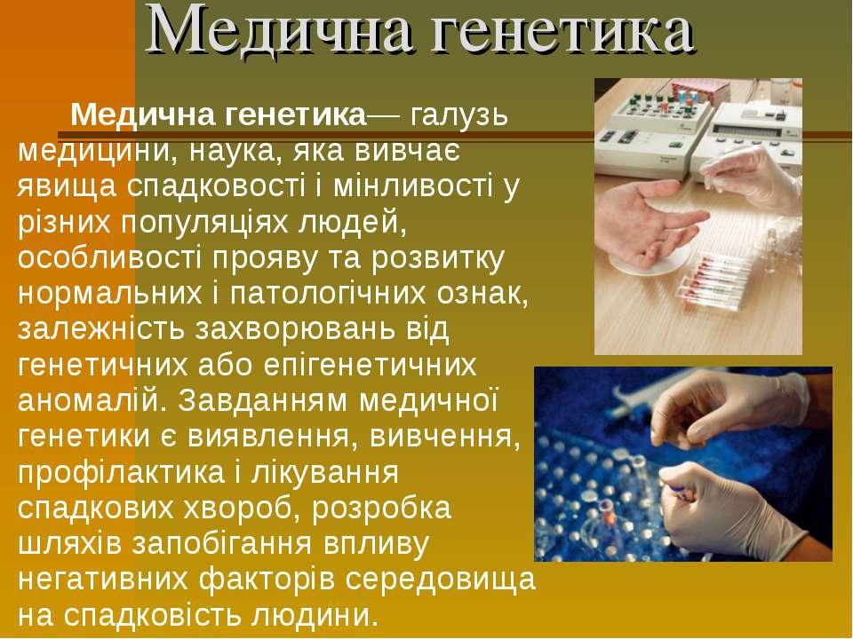 Медична генетика Медична генетика— галузь медицини, наука, яка вивчає явища с...