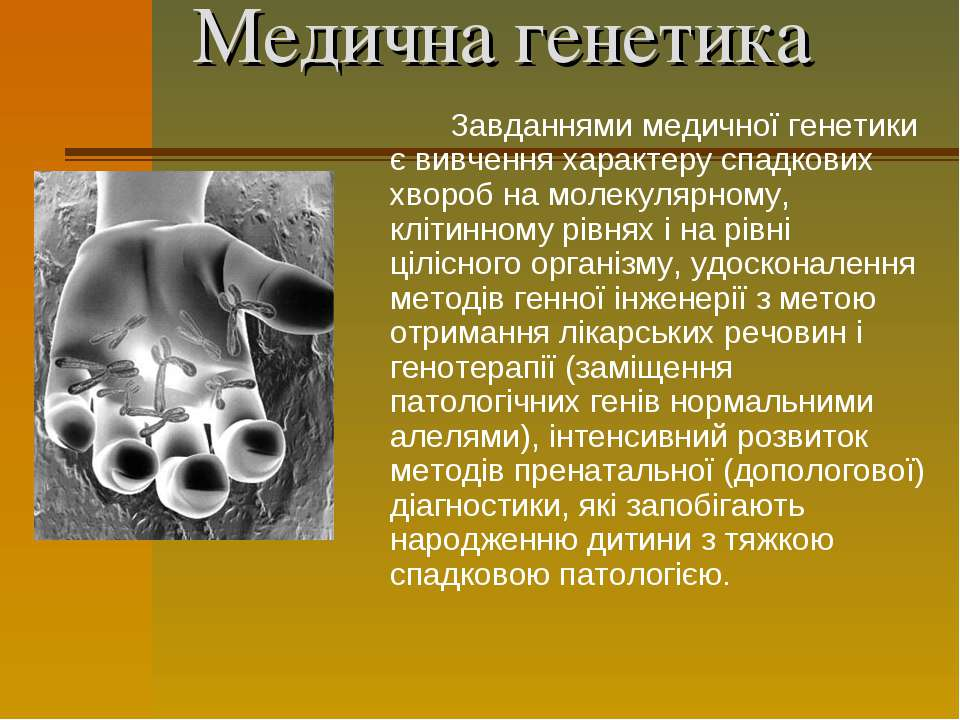 Медична генетика Завданнями медичної генетики є вивчення характеру спадкових ...