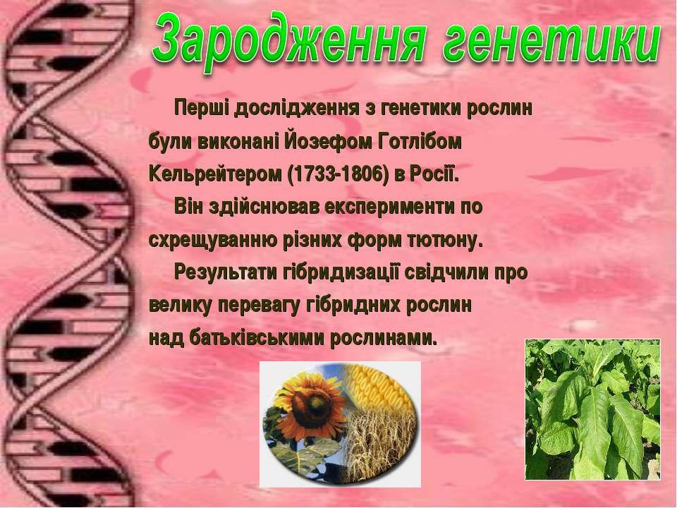 Перші дослідження з генетики рослин були виконані Йозефом Готлібом Кельрейтер...