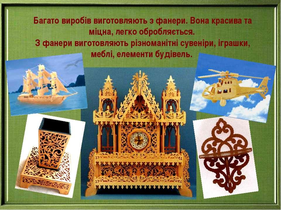 Багато виробів виготовляють з фанери. Вона красива та міцна, легко обробляєть...