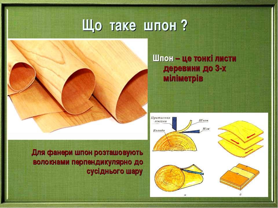 Що таке шпон ? Шпон – це тонкі листи деревини до 3-х міліметрів Для фанери шп...
