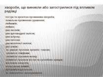 хвороби, що виникли або загострилися під впливом радіаці гостра та хронічна п...