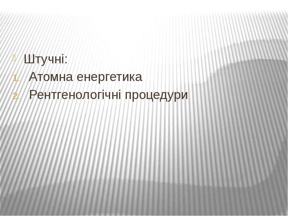 Штучні: Атомна енергетика Рентгенологічні процедури