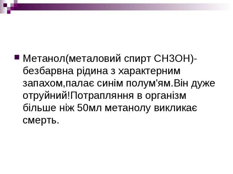 Метанол(металовий спирт СН3ОН)-безбарвна рідина з характерним запахом,палає с...