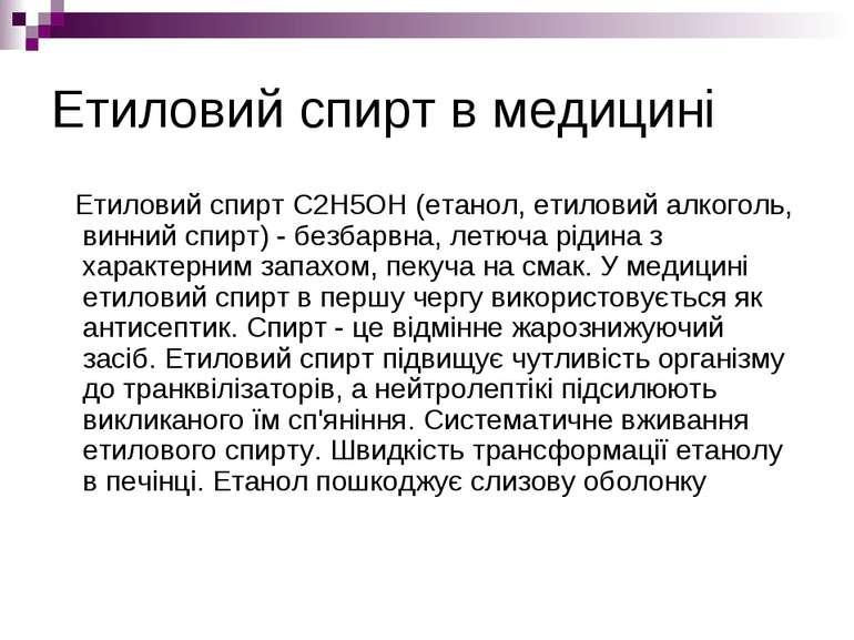 Етиловий спирт в медицині Етиловий спирт С2Н5ОН (етанол, етиловий алкоголь, в...
