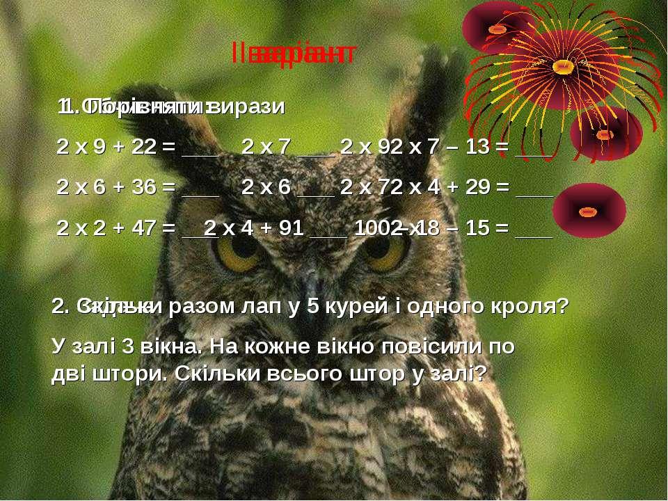 І варіант Обчислити: 2 х 9 + 22 = ___ 2 х 7 – 13 = ___ 2 х 6 + 36 = ___ 2 х 4...