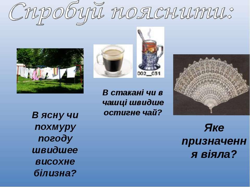В стакані чи в чашці швидше остигне чай? В ясну чи похмуру погоду швидшее вис...
