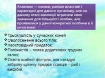 Атавізми — ознаки, раніше властиві і характерні для даного організму, але на ...