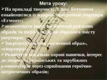 Мета уроку: На прикладі творчості Л. ван Бетховена ознайомитися із жанром про...