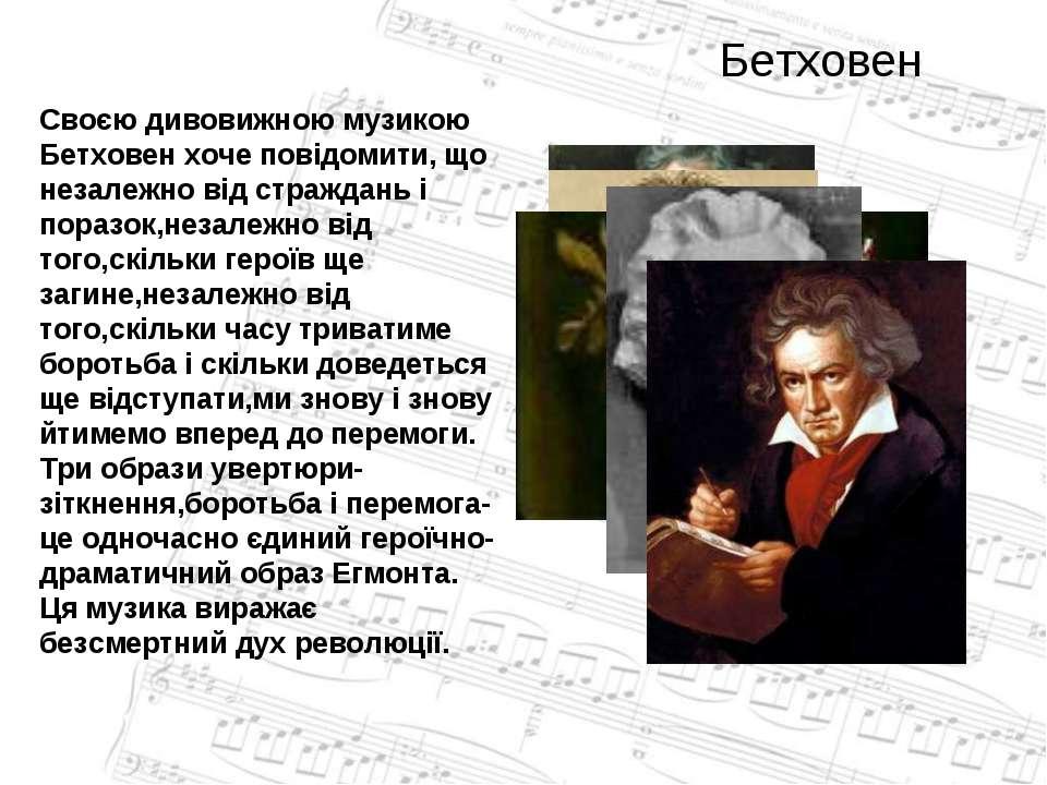 Бетховен Своєю дивовижною музикою Бетховен хоче повідомити, що незалежно від ...