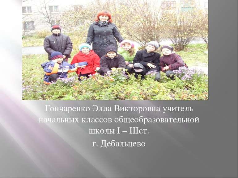 Гончаренко Элла Викторовна учитель начальных классов общеобразовательной школ...