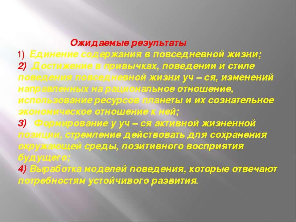 Ожидаемые результаты 1) Единение содержания в повседневной жизни; 2) Достижен...