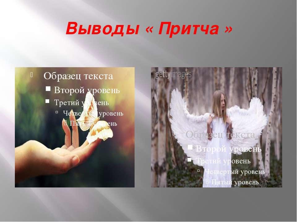 Выводы « Притча »