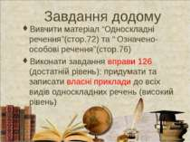 """Завдання додому Вивчити матеріал """"Односкладні речення""""(стор.72) та """" Означено..."""