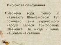 Вибіркове списування Чернеча гора. Тепер її називають Шевченковою. Тут похова...