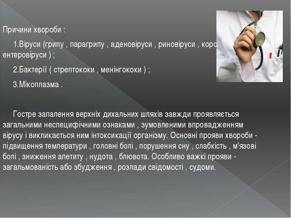Причини хвороби : 1.Віруси (грипу , парагрипу , аденовіруси , риновіруси , ко...