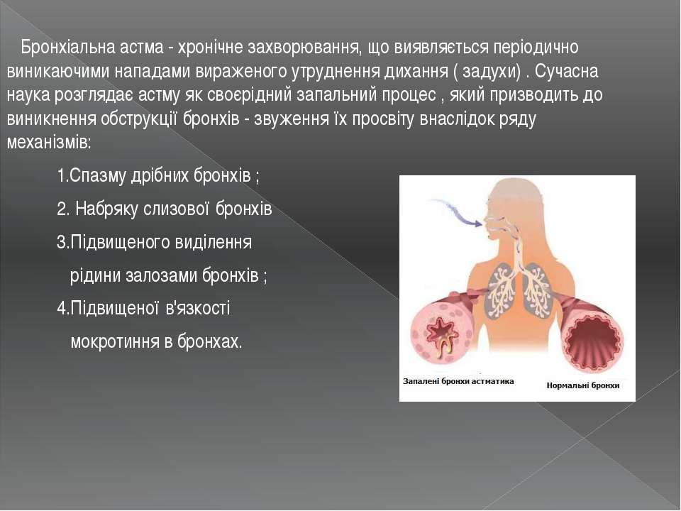 Бронхіальна астма - хронічне захворювання, що виявляється періодично виникаюч...